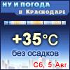 Ну и погода в Краснодаре - Поминутный прогноз погоды